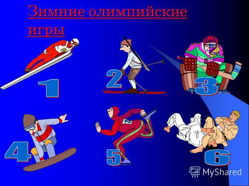 Зимние олимпийские игры Зимние олимпийские игры