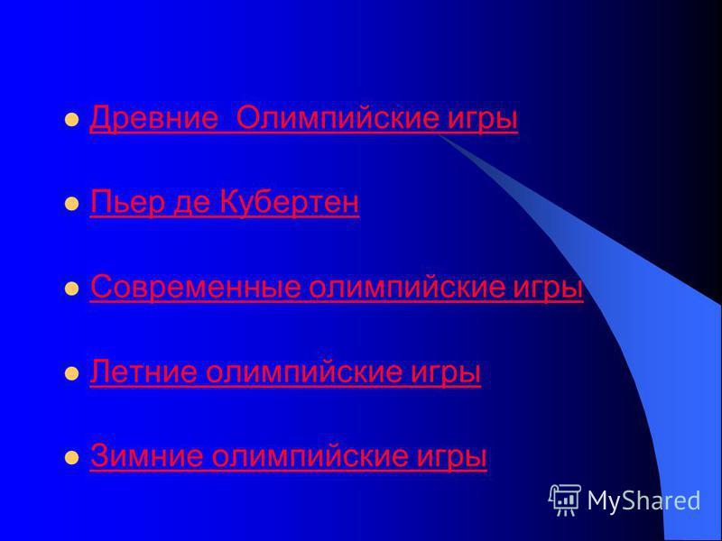 Древние Олимпийские игры Пьер де Кубертен Современные олимпийские игры Летние олимпийские игры Зимние олимпийские игры