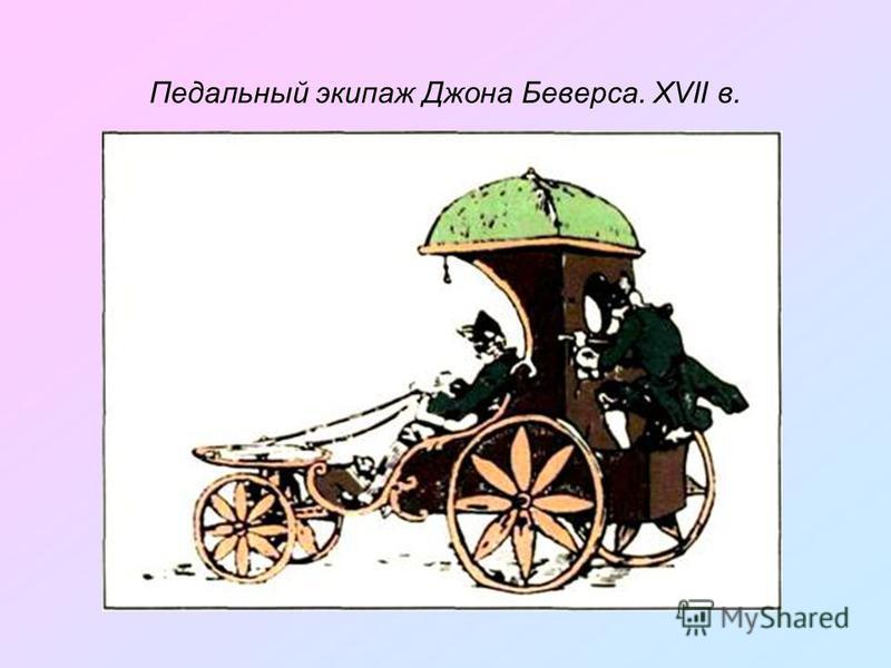 Педальный экипаж Джона Беверса. XVII в.