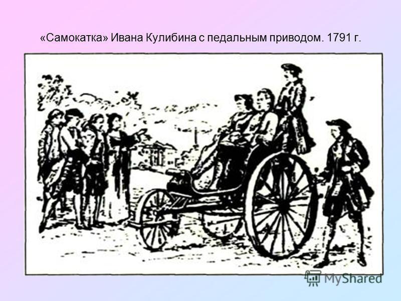 «Самокатка» Ивана Кулибина с педальным приводом. 1791 г.