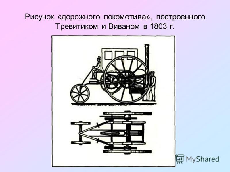 Рисунок «дорожного локомотива», построенного Тревитиком и Виваном в 1803 г.