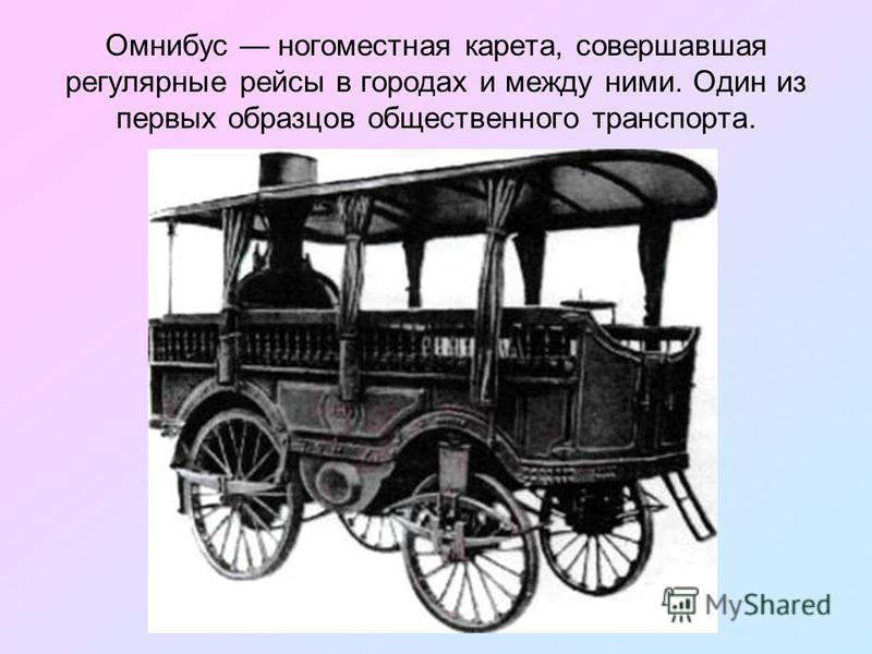 Омнибус многоместная карета, совершавшая регулярные рейсы в городах и между ними. Один из первых образцов общественного транспорта.