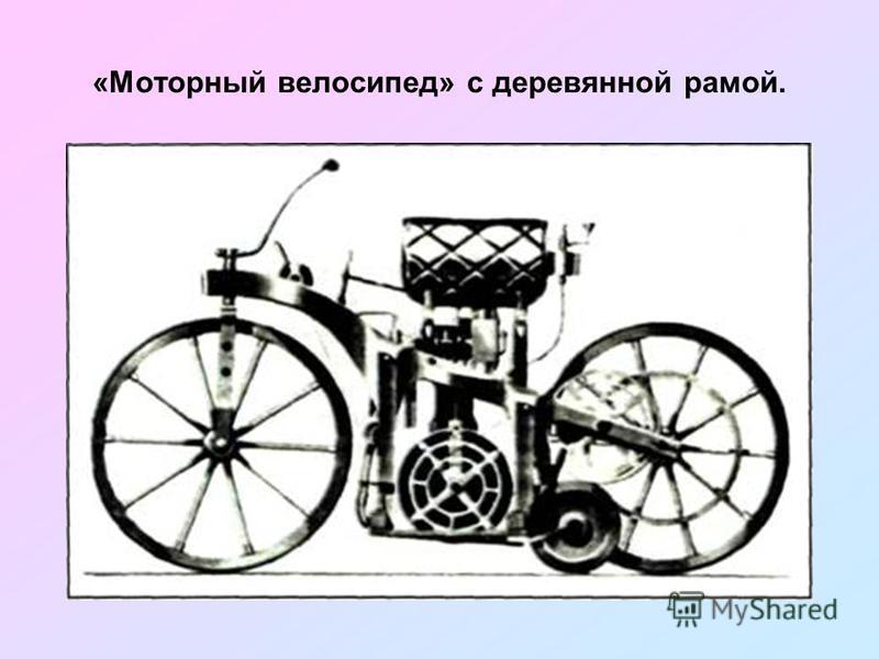 «Моторный велосипед» с деревянной рамой.