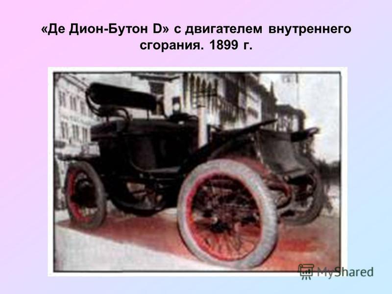 «Де Дион-Бутон D» с двигателем внутреннего сгорания. 1899 г.