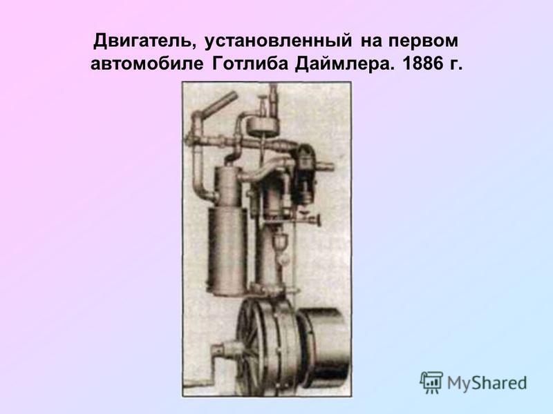 Двигатель, установленный на первом автомобиле Готлиба Даймлера. 1886 г.