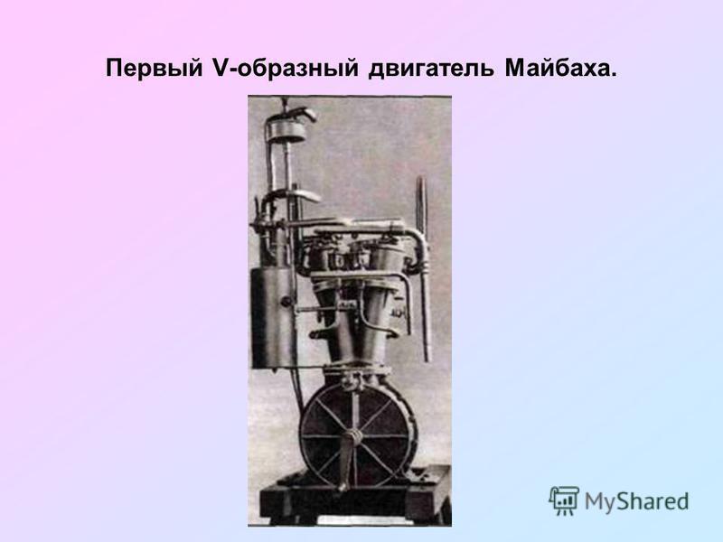 Первый V-образный двигатель Майбаха.