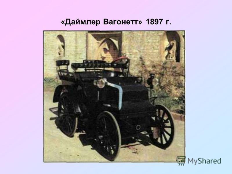 «Даймлер Вагонетт» 1897 г.