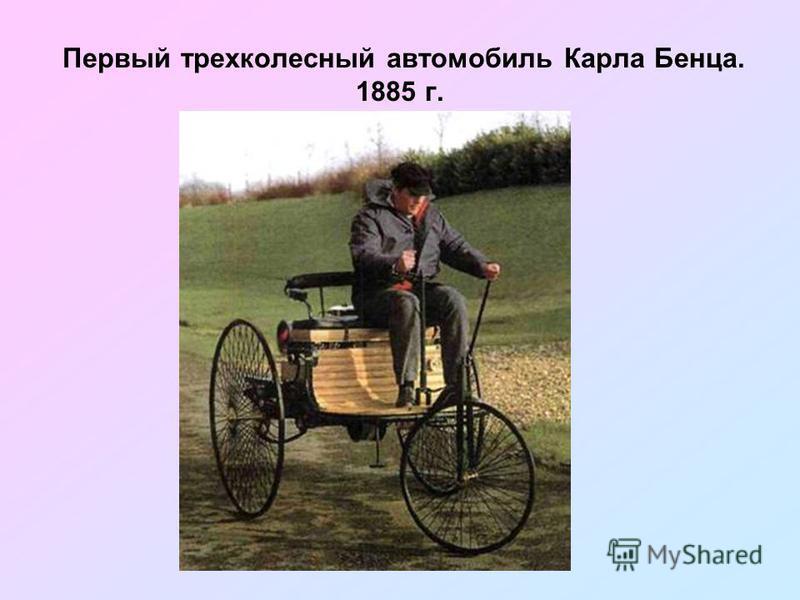 Первый трехколесный автомобиль Карла Бенца. 1885 г.