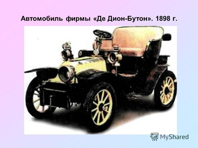 Автомобиль фирмы «Де Дион-Бутон». 1898 г.