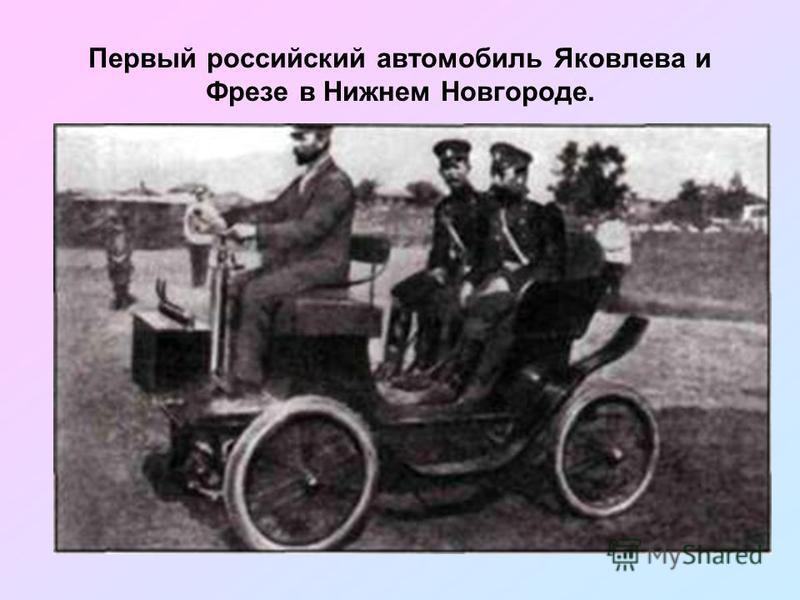 Первый российский автомобиль Яковлева и Фрезе в Нижнем Новгороде.
