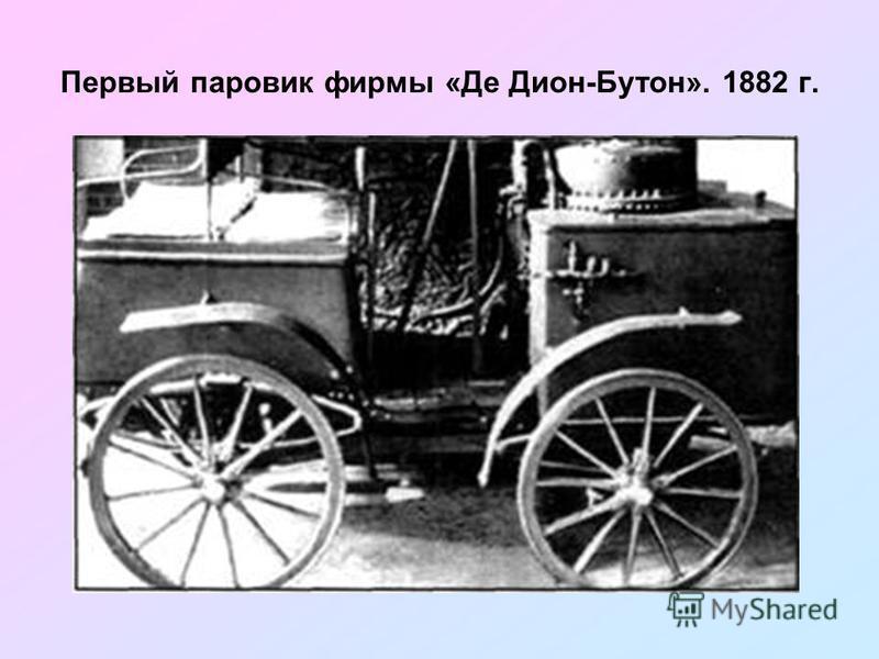 Первый паровик фирмы «Де Дион-Бутон». 1882 г.
