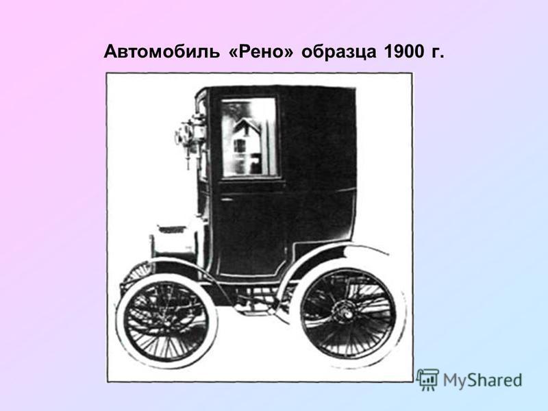 Автомобиль «Рено» образца 1900 г.