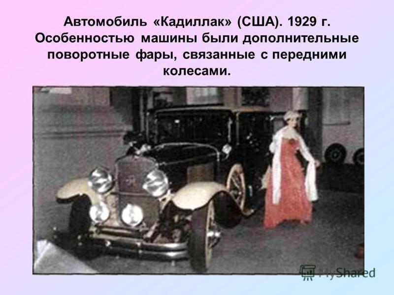 Автомобиль «Кадиллак» (США). 1929 г. Особенностью машины были дополнительные поворотные фары, связанные с передними колесами.