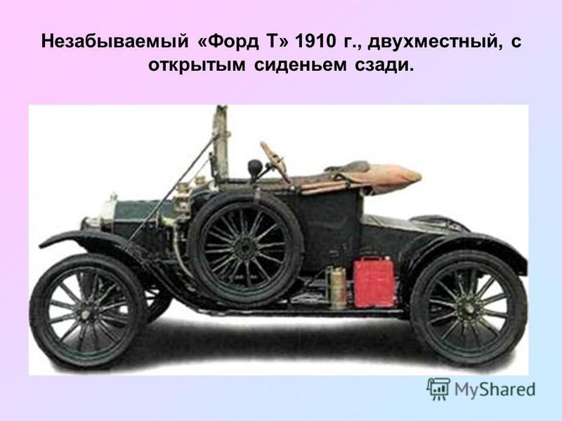 Незабываемый «Форд Т» 1910 г., двухместный, с открытым сиденьем сзади.