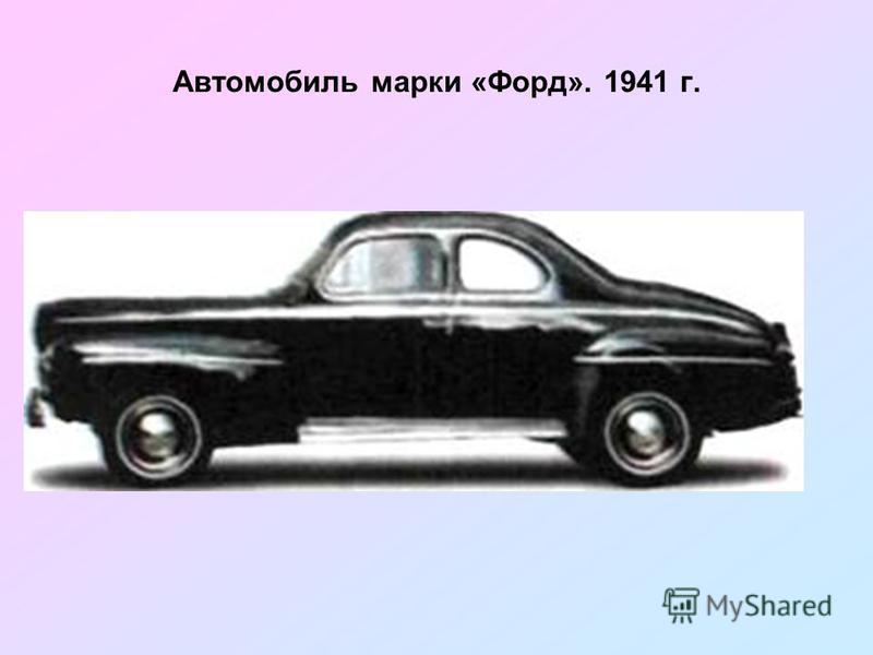 Автомобиль марки «Форд». 1941 г.