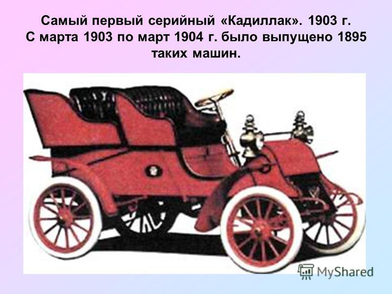 Самый первый серийный «Кадиллак». 1903 г. С марта 1903 по март 1904 г. было выпущено 1895 таких машин.
