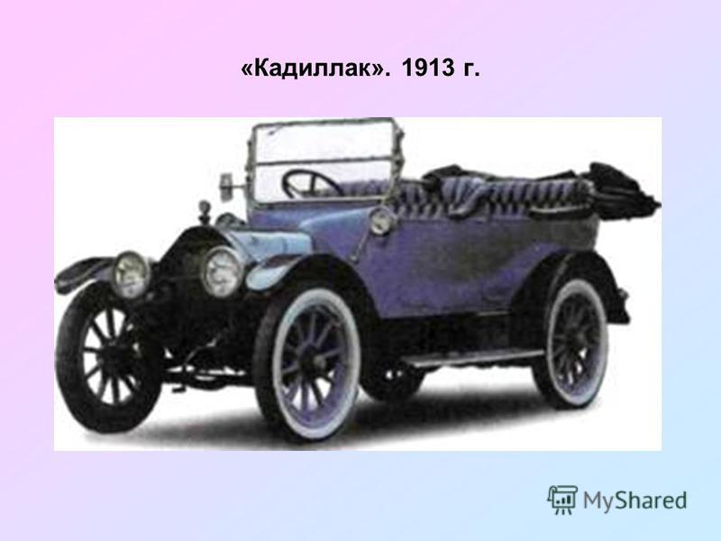 «Кадиллак». 1913 г.