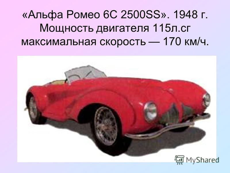 «Альфа Ромео 6С 2500SS». 1948 г. Мощность двигателя 115 л.сг максимальная скорость 170 км/ч.