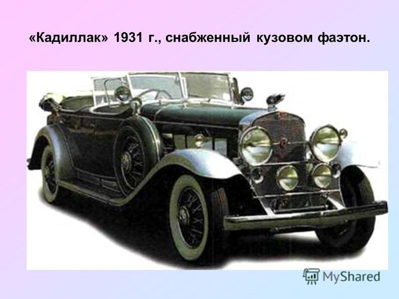 «Кадиллак» 1931 г., снабженный кузовом фаэтон.
