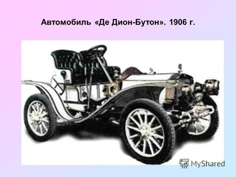 Автомобиль «Де Дион-Бутон». 1906 г.
