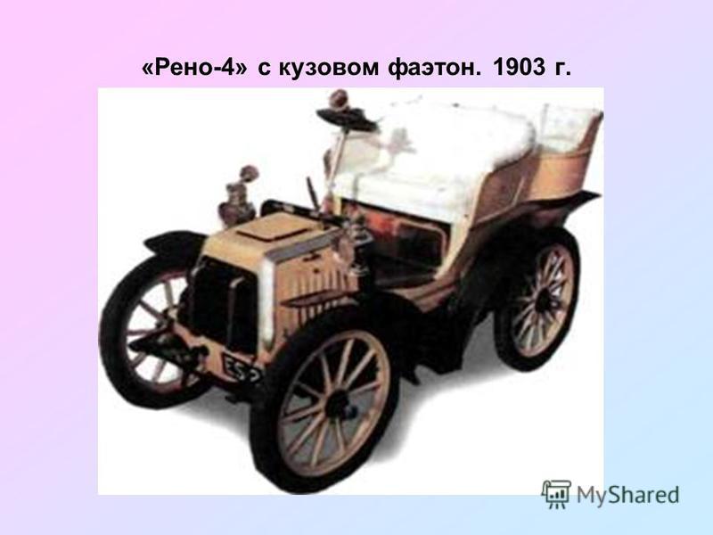 «Рено-4» с кузовом фаэтон. 1903 г.