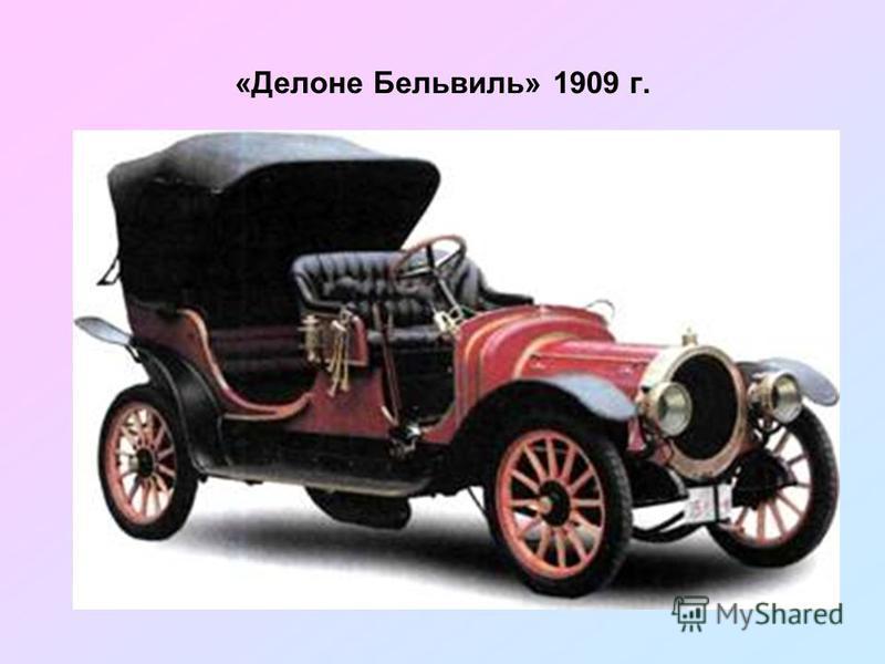 «Делоне Бельвиль» 1909 г.