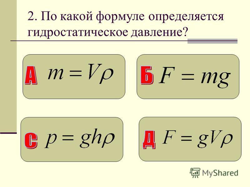 2. По какой формуле определяется гидростатическое давление?