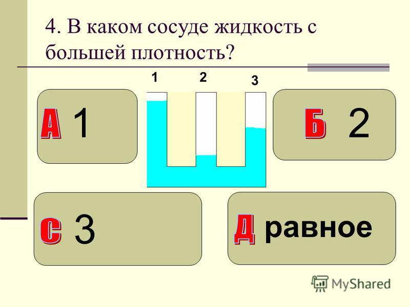 4. В каком сосуде жидкость с большей плотность? 12 3 1 3 2 равное