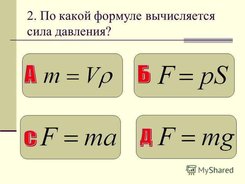 2. По какой формуле вычисляется сила давления?