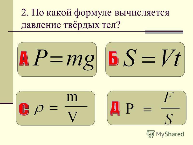 2. По какой формуле вычисляется давление твёрдых тел?