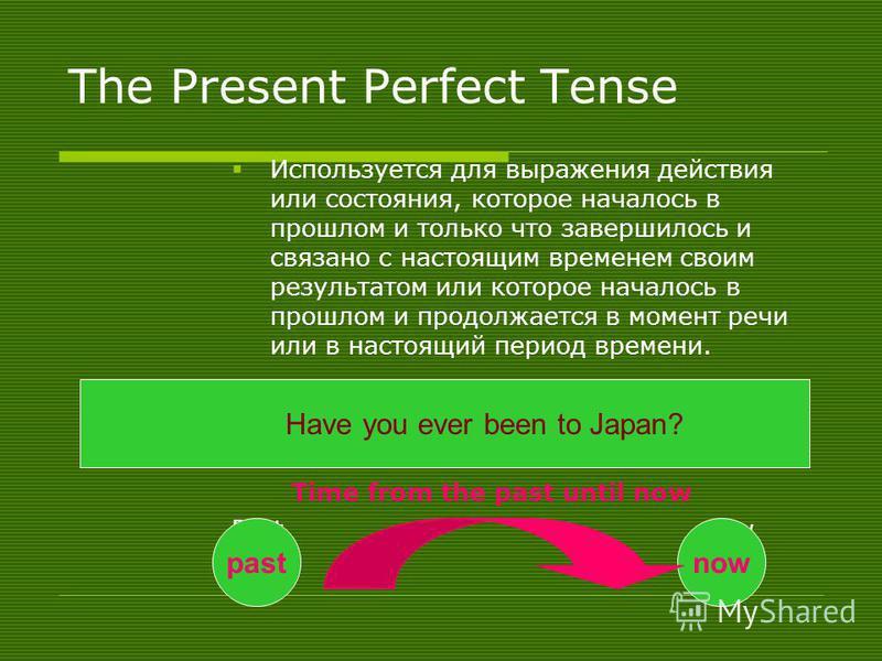 The Present Perfect Tense Используется для выражения действия или состояния, которое началось в прошлом и только что завершилось и связано с настоящим временем своим результатом или которое началось в прошлом и продолжается в момент речи или в настоя