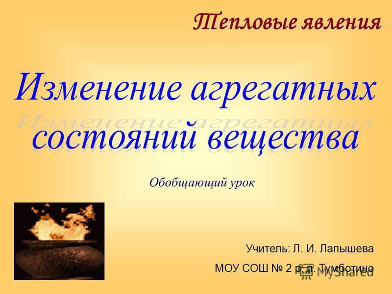 Обобщающий урок Учитель: Л. И. Лапышева МОУ СОШ 2 р. п. Тумботино