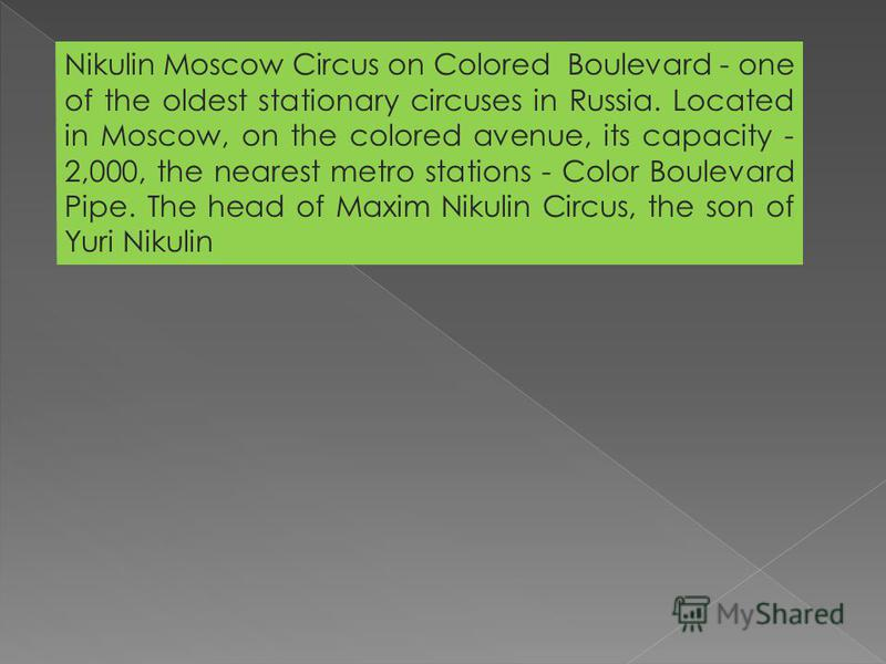 Nikulin Moscow Circus on Colored Boulevard - one of the oldest stationary circuses in Russia. Located in Moscow, on the colored avenue, its capacity - 2,000, the nearest metro stations - Color Boulevard Pipe. The head of Maxim Nikulin Circus, the son