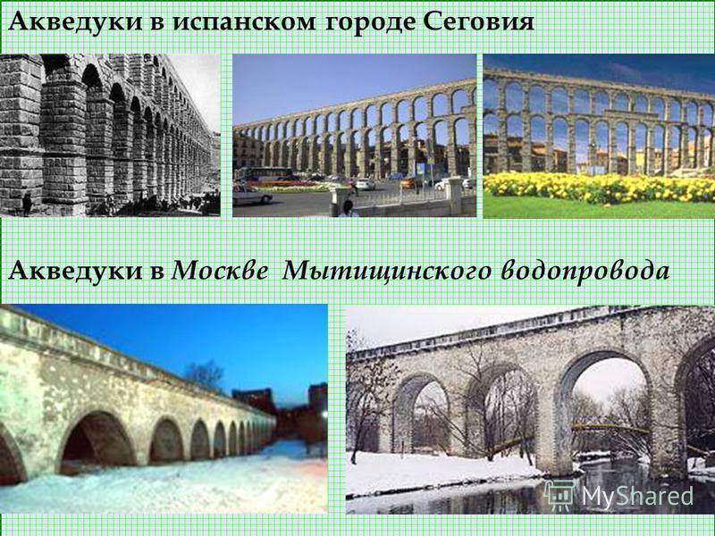 Акведуки в испанском городе Сеговия Акведуки в Москве Мытищинского водопровода