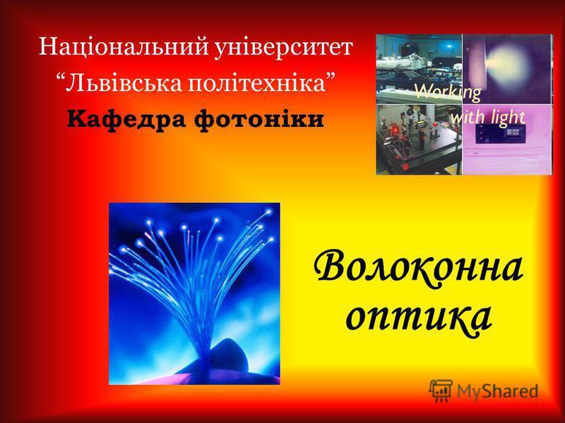 Волоконна оптика Національний університет Львівська політехніка Кафедра фотоніки