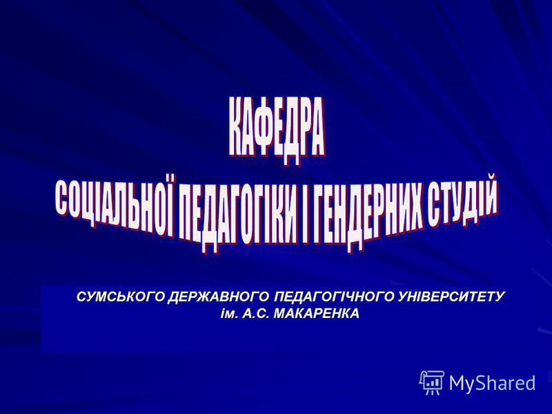 СУМСЬКОГО ДЕРЖАВНОГО ПЕДАГОГІЧНОГО УНІВЕРСИТЕТУ ім. А.С. МАКАРЕНКА