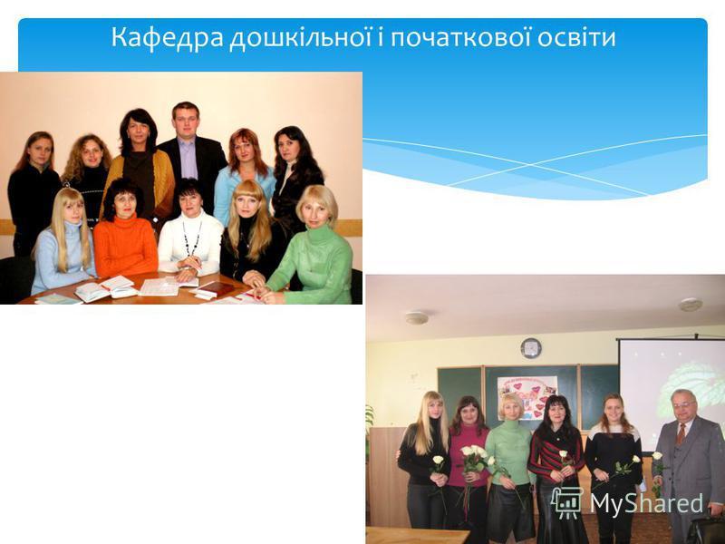 Кафедра дошкільної і початкової освіти