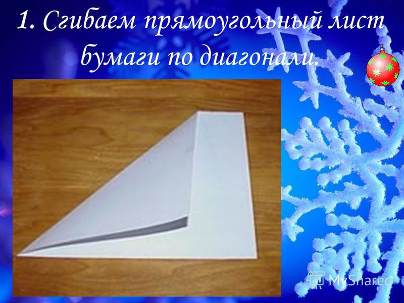 1. Сгибаем прямоугольный лист бумаги по диагонали.