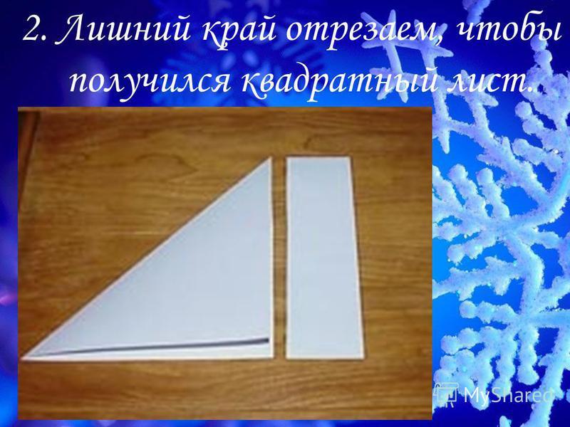 2. Лишний край отрезаем, чтобы получился квадратный лист.