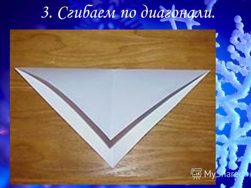3. Сгибаем по диагонали.