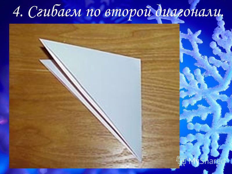 4. Сгибаем по второй диагонали.