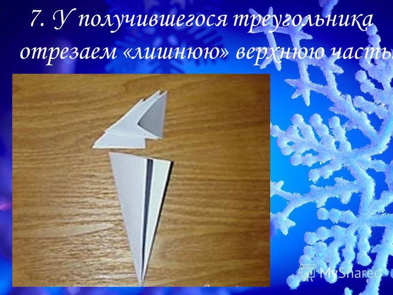7. У получившегося треугольника отрезаем «лишнюю» верхнюю часть.