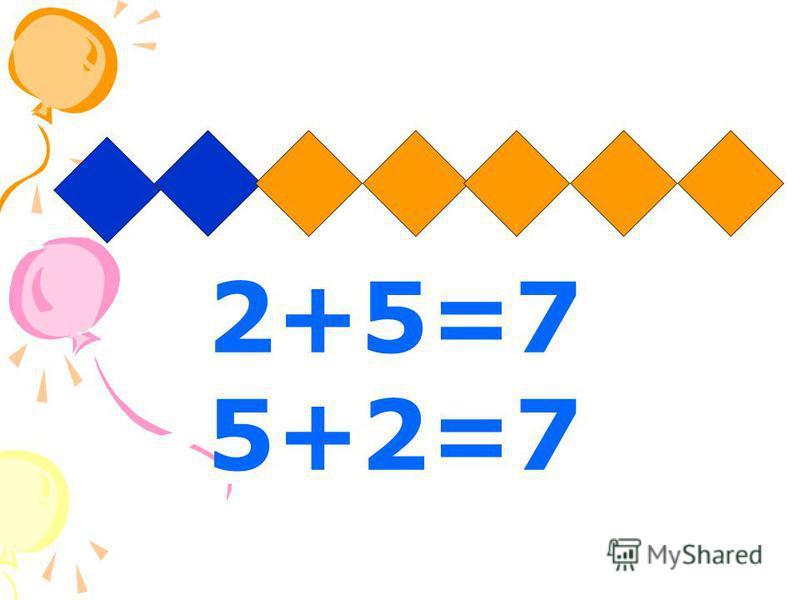 2+5=7 5+2=7