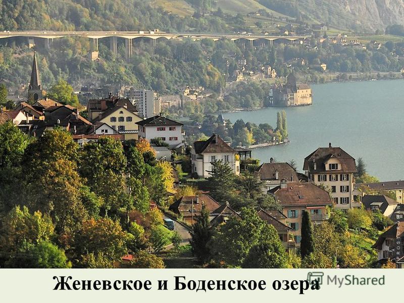 Женевское и Боденское озера