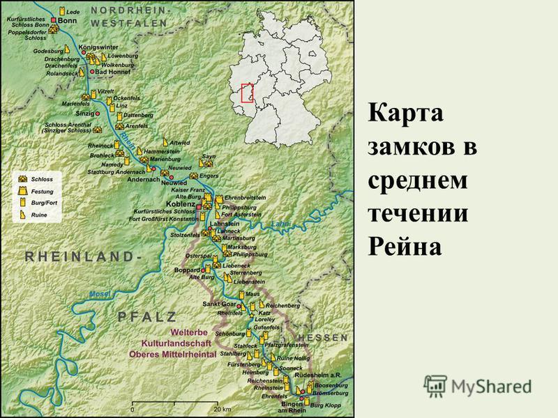 Карта замков в среднем течении Рейна