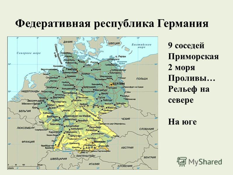 Федеративная республика Германия 9 соседей Приморская 2 моря Проливы… Рельеф на севере На юге