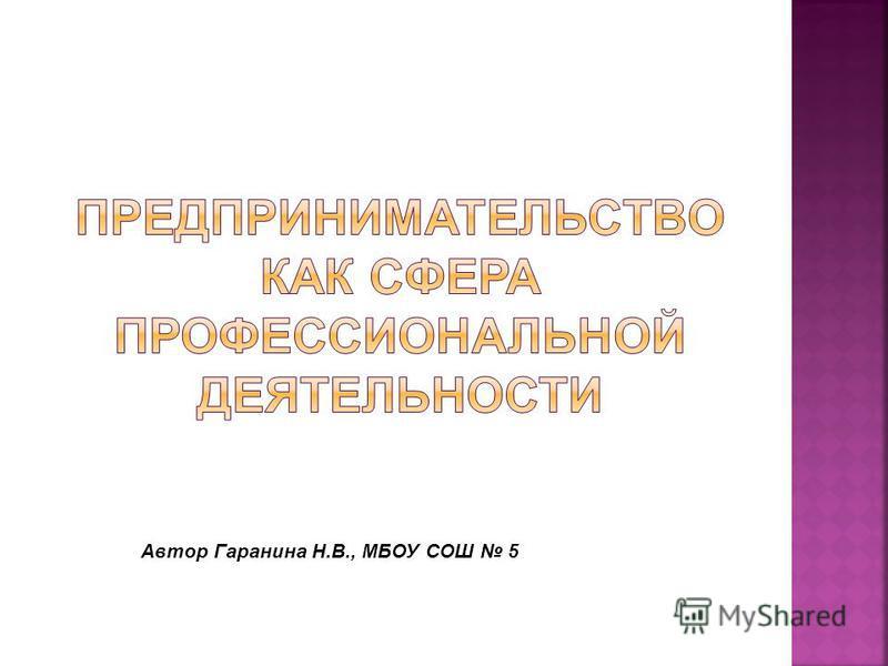 Автор Гаранина Н.В., МБОУ СОШ 5