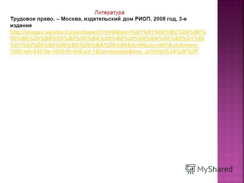 Литература Трудовое право. – Москва, издательский дом РИОП, 2008 год, 3-е издание http://images.yandex.ru/yandsearch?p=9&text=%D1%81%D0%BC%D0%B0% D0%B9%D0%BB%D0%B8%D0%BA%D0%B8%20%D0%BA%D0%B0%D1%80 %D1%82%D0%B8%D0%BD%D0%BA%D0%B8&fp=9&pos=287&uinfo=ww-