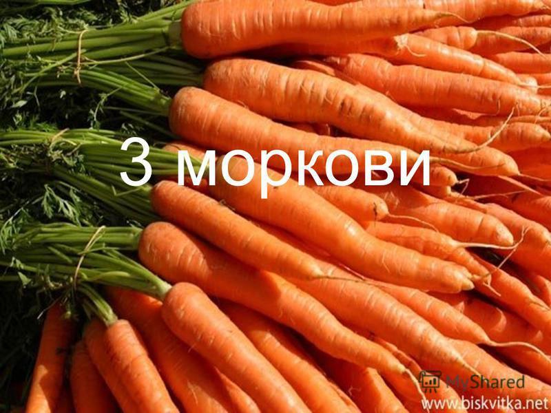 3 моркови