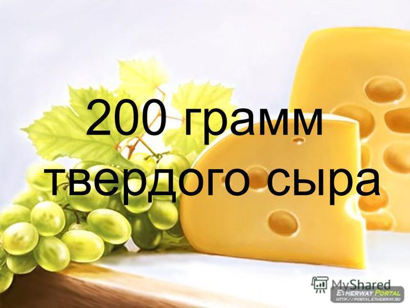 200 грамм твердого сыра